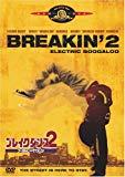 [ DVD ] ブレイクダンス2 ブーガルビートでT.K.O! [DVD] 価格: : 995円 Amazon価格: : 800円 (19% Off) USED価格: : 990円~ 発売日: : 2007-10-26 発売元: : 20世紀フォックス・ホーム・エンターテイメント・ジャパン